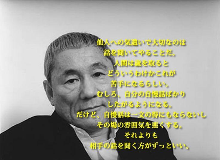 北野たけしの『他人への気遣いで大切なこと』が心に刺さる – チャンネル「てみた」