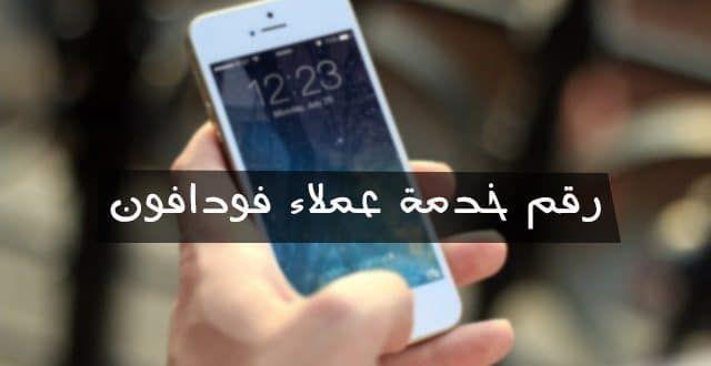 رقم خدمة عملاء فودافون المجاني في مصر 2018 وأهم الأكواد Tablet Electronic Products Egypt