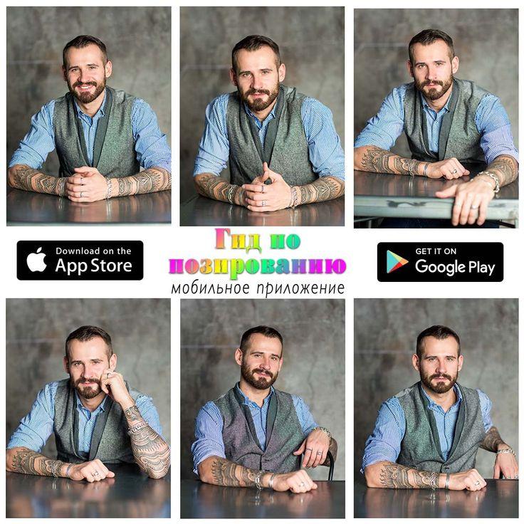 """Набор поз для фотосъемки мужского портрета сидя за столом. Еще больше мужских поз на все случаи жизни вы найдете в нашем приложение """"Гид по позированию"""" #модельмужчина#мужчинамодель#мужскойобраз#фотограф#фотосессия #фотосессиявстудии#мужскойобраз#портретнаясъемка#школамоделей"""