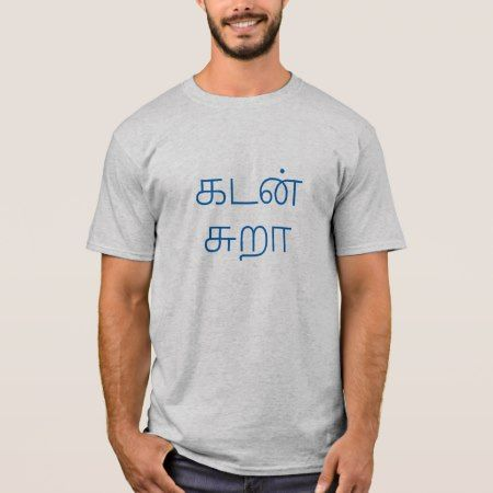 கடன் சுறா - Loan Shark in Tamil T-Shirt - click to get yours right now!