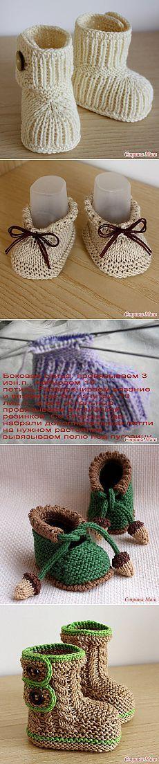 БОТИКИ-ПИНЕТКИ. МК