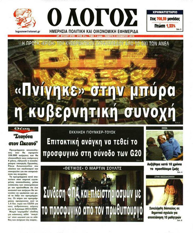 Εφημερίδα Ο ΛΟΓΟΣ - Πέμπτη, 05 Νοεμβρίου 2015