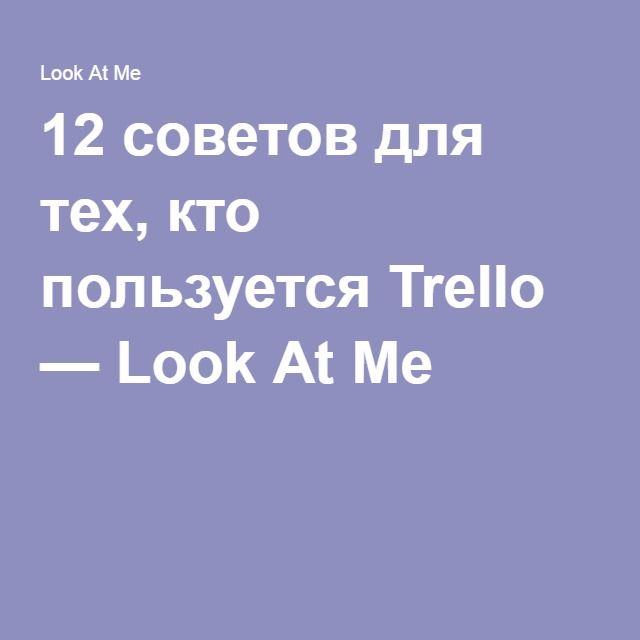 12 советов для тех, кто пользуется Trello — Look At Me