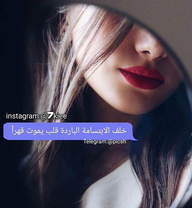 اقتباسات حكي On Instagram 7kiee Instagram Bio Quotes Wonder Quotes Funny Dating Quotes