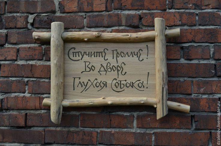 Купить интерьерные вывески или таблички - рамка из дерева, рамка настенная, элемент интерьера