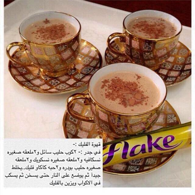 قهوة فليك Coffee Drink Recipes Food Videos Desserts Cookout Food