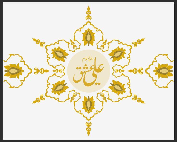 Ali a.s. Ishq