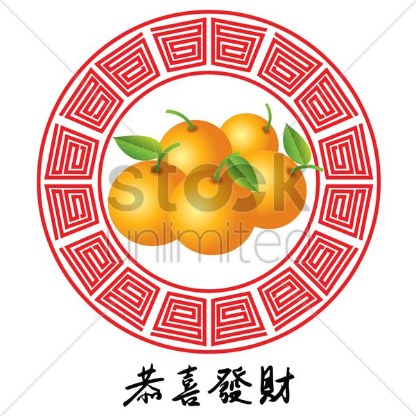 chinese new year greetings vector graphic