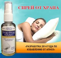 Stop Hrap Nano - cпрей от храпа