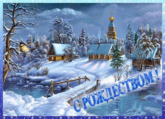 Рождественские поздравления в стихах