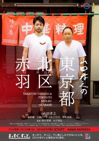 【ドラマ】山田孝之の東京都北区赤羽(2015冬)