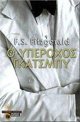 IANOS.GR | eshop βιβλία : Ο ΥΠΕΡΟΧΟΣ ΓΚΑΤΣΜΠΥ : ΦΙΤΖΕΡΑΛΝΤ ΦΡΑΝΣΙΣ ΣΚΟΤ : 960-378-541-5 : 9603785415 : ΠΑΤΑΚΗΣ