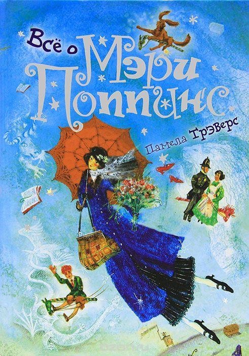 """Книга """"Все о Мэри Поппинс"""" Памела Трэверс - купить на OZON.ru книгу Все о Мэри Поппинс с доставкой по почте   978-5-353-03770-5"""