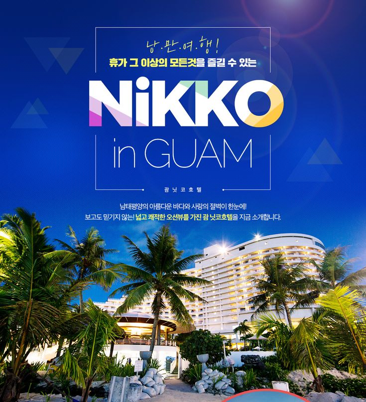 낭만여행! 휴가 그 이상의 모든것을 즐길 수 있는 Nikko  in GUAM - 남태평양의 아름다운 바다와 사랑의 절벽이 한눈에! 보고도 믿기지 않는! 넓고 쾌적한 오션뷰를 가진 괌 닛코호텔을 지금 소개합니다.