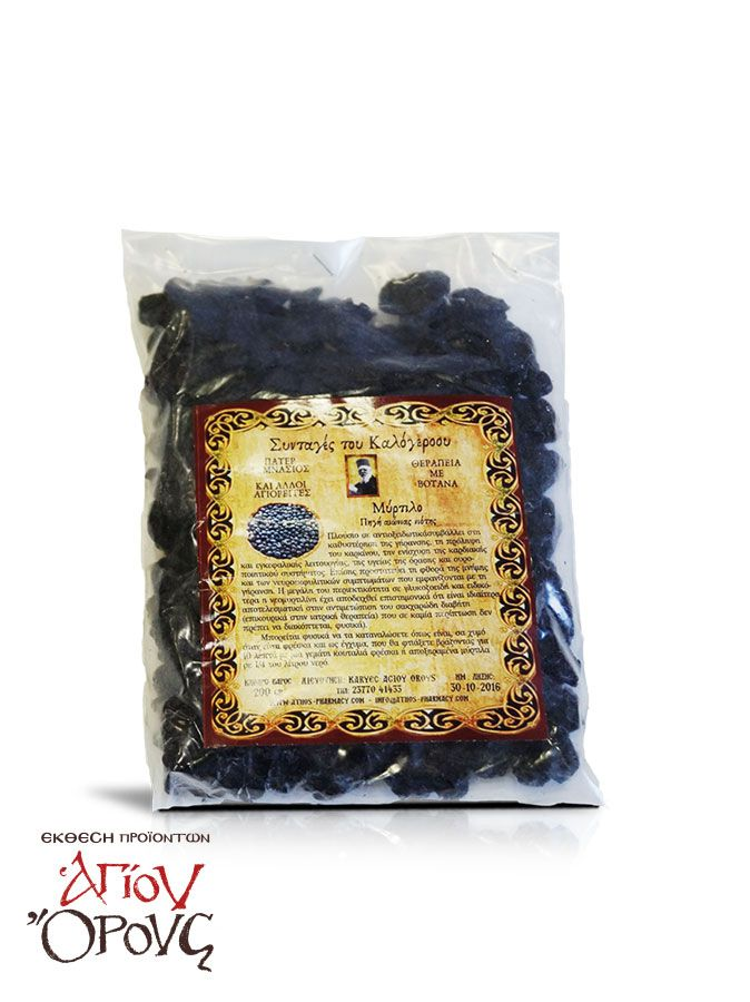 Myrtle - Monastic Recipes - Mount Athos Pharmacy - Blueberries (myrtle) have strong anti aging action and enhance vision, hearing as well as memory. They help prevent cancer, improve heart and brain function as well as kidney & urinary tract health. #blueberries #myrtle #superfoods #nutrition #healthy #lifestyle #agio #oros #mount #athos #monastic #products #monastiriaka #murtilo #orthodoxy