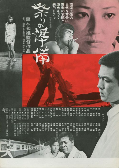 Japanese Movie Poster: Preparation for the Festival. 1975