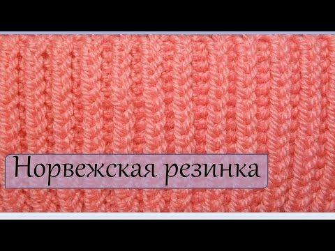Download video: Вязание спицами Норвежская резинка
