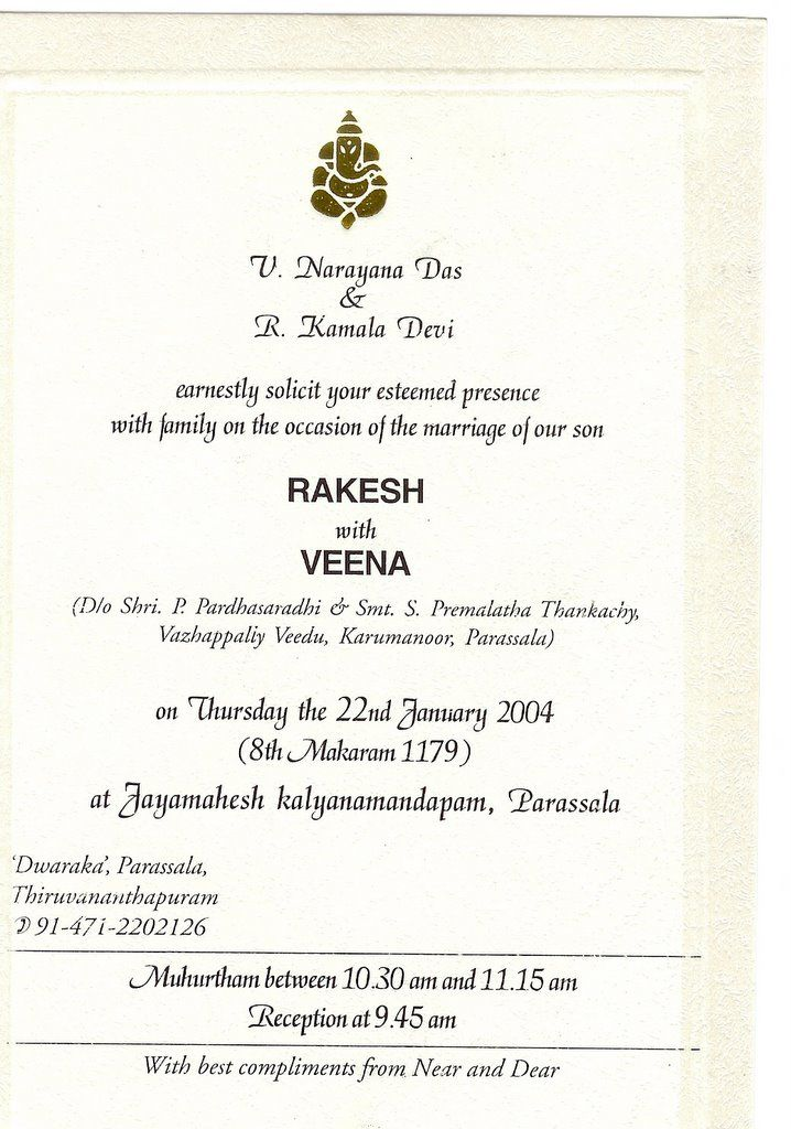 Muslim Wedding Card Matter In Malayalam In 2020 Hindu Wedding Invitation Cards Marriage Invitations Hindu Wedding Invitations