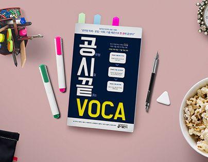 "Check out new work on my @Behance portfolio: ""공무원 시험 끝내는 VOCA"" http://be.net/gallery/47281061/-VOCA"