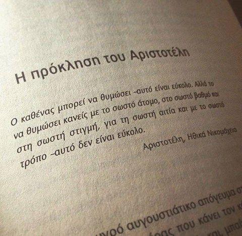 """Αριστοτέλης """"Ηθικά Νικομάχεια"""""""