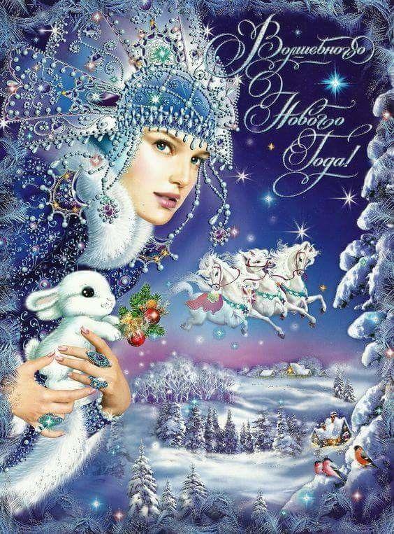 Розы, открытка с новым годом волшебство