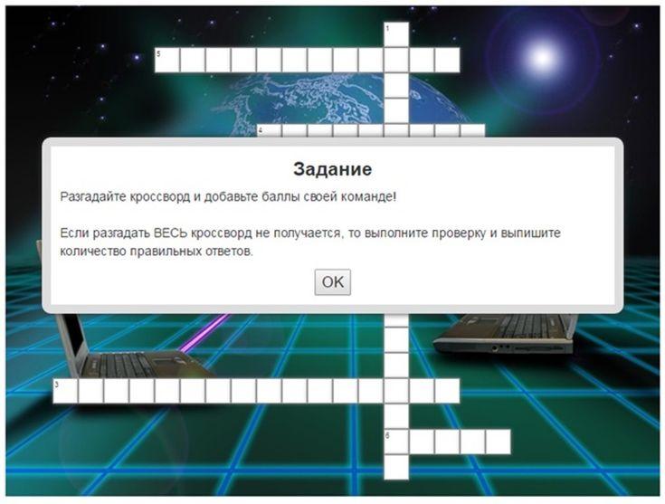 WEB-квест «Безопасность в сети Интернет» для девятиклассников гимназии №1 | Дети в Интернете