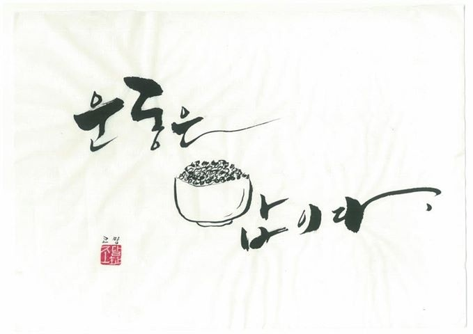 """Cho, Dal Hwan calligraphy """"exercise is a meal."""""""