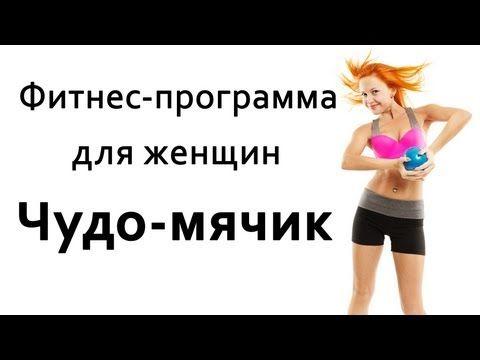 "Фитнес дома. Фитнес-программма для женщин ""Чудо-мячик"""