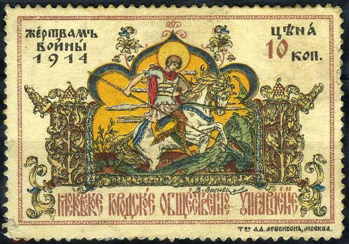 Revenue stamp of Russia, voluntary collection for victims of World War I, issued by the Moscow City Public Management. Designed by Victor M. Vasnetsov.