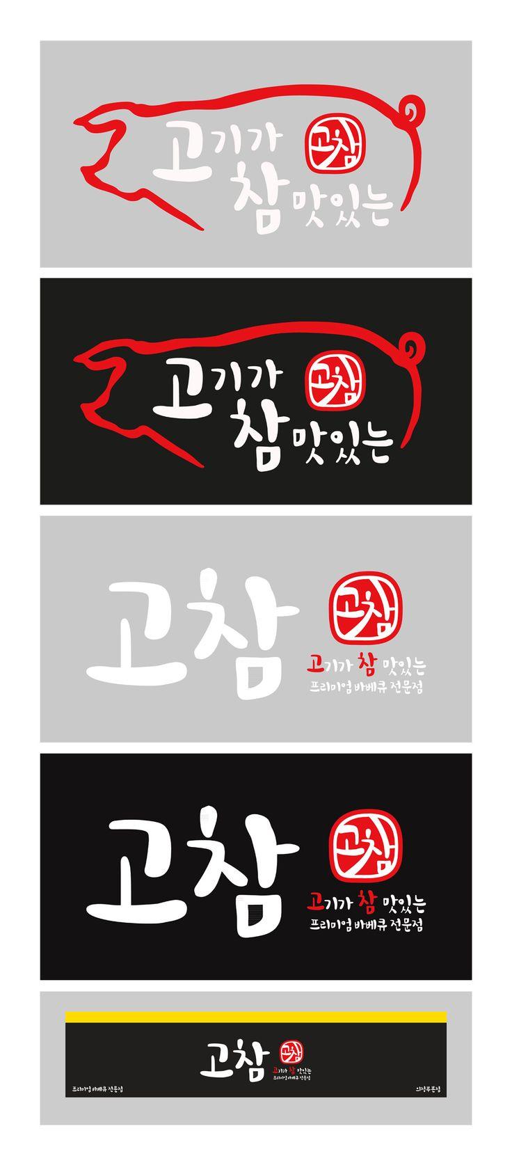 프리미엄 바베큐 전문점 고참 로고 및 간판 디자인
