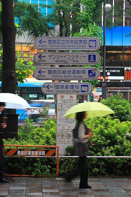 Sunshine City Ikebukuro 池袋, Tokyo