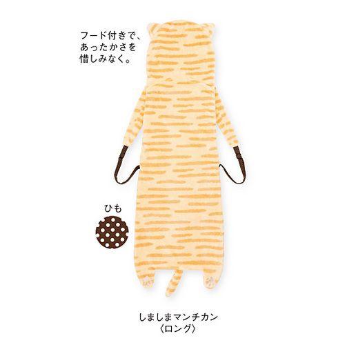 zakka collection [雑貨コレクション] ふんわり背負ってかぶって こたつで丸まる フード付き あったかおうちねこ〈ロング〉の会 フェリシモ