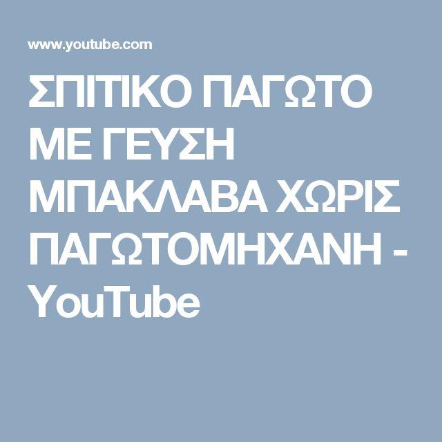 ΣΠΙΤΙΚΟ ΠΑΓΩΤΟ ΜΕ ΓΕΥΣΗ ΜΠΑΚΛΑΒΑ ΧΩΡΙΣ ΠΑΓΩΤΟΜΗΧΑΝΗ - YouTube