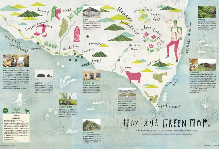 MAPS BY GESTALTEN Gestalten These maps may not be of much help on an actual trip, but they certainly spark the imagination. 'A Map of the World According to Illustrators and Storytellers' by Gestalten is a series of colourful, whimsical maps showing a different interpretation of cartography