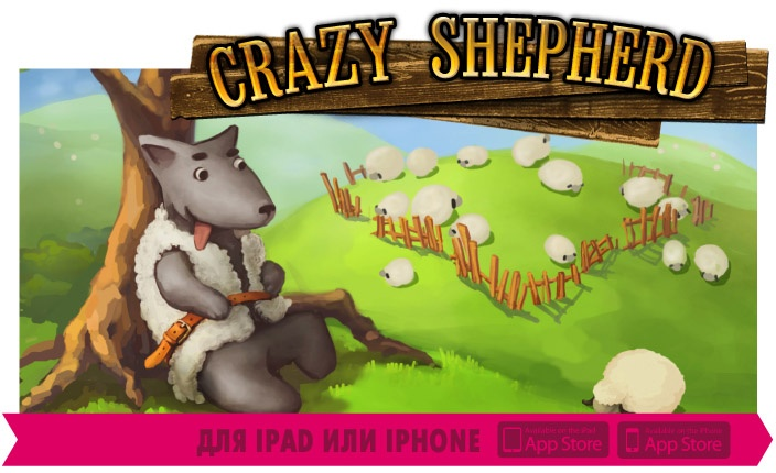 Crazy Shepherd for iPhone & iPad.  You always thought that aliens are wise and all-mighty? Not at all. They really need your help now! Their planet freezes and only sheep from the Earth can rescue them. At special breed of special sheep's wool grows very quickly to produce many warm sweaters! Your task is to lead sheep through 60 difficult levels on Earth and Mars protecting them from angry wolves, lava and other dangers.