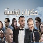 Les chiffres rapportés par le site de mesure d'audience Audimat.tn (du 08 Juillet 2015)ont confirmé, encore une fois, que les téléspectateurs tunisiens préfèrent de loin le feuilleton deNadia Mezni Hfaiedhet diffusé par Al Hiwar Ettounsi et First TV, « Hkeyet Tounsia». Selon le site, le feuilleton, qui raconte l'histoire de quatre jeunes femmes, Shams, Inés, [...]