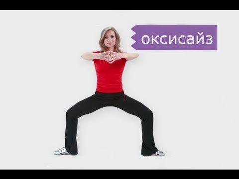 Оксисайз-марафон с Мариной Корпан. Похудеть на 30 см в объёмах за две недели! - YouTube