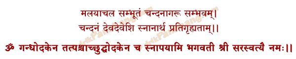 Gandha Snana Mantra