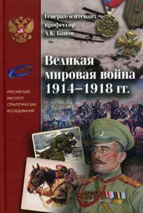 Баиов А.К. Первая Мировая война 1914-1918 гг.: philologist