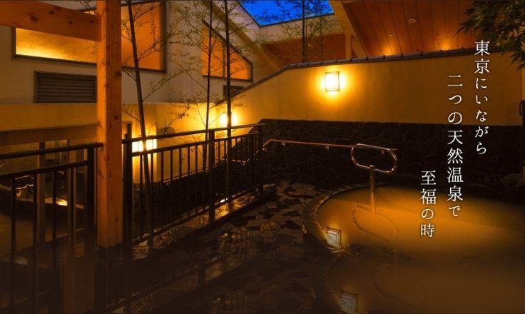 スーパー銭湯や温泉旅館に行ったことはあっても、庶民の味方「銭湯」を利用したことのある人は、あまり多くないかもしれません。ところが、今の銭湯はみんながイメージするようなものとは大違いなんです。観光地のど真ん中にあるとてもオシャレな銭湯や、天然温泉を源泉掛け流しで楽しめるところ、モダンなデザインの銭湯など、贅沢感あふれるところがぞくぞくと増えています。でも「銭湯」ですから料金はもちろん通常の銭湯と同じワンコイン以下!そんなお手頃に贅沢を味わえる、都内の銭湯15選を紹介します。