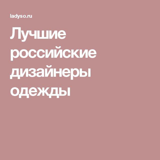 Лучшие российские дизайнеры одежды
