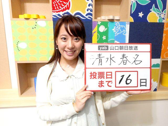 投票日まで16日・選挙ステーション2016|テレビ朝日(yab 山口朝日放送)