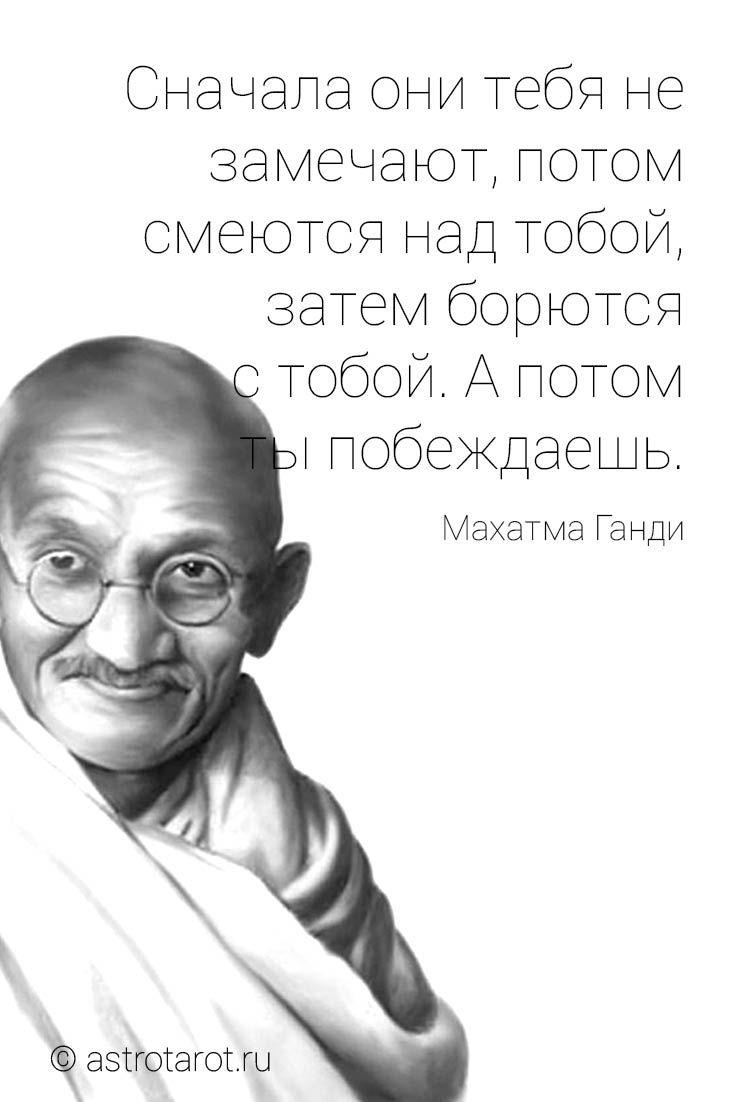 Сначала онитебя незамечают, потом смеются надтобой, затем борются стобой. Апотомтыпобеждаешь. © Махатма Ганди#махатмаганди#цитаты#умныемысли#астротарот#astrotarot