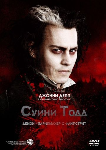 Суини Тодд, демон-парикмахер с Флит-стрит (Sweeney Todd: The Demon Barber of Fleet Street)