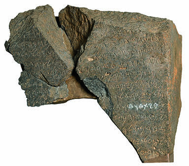 "The Tel Dan Inscription: The First Historical Evidence of King David from the Bible. Tel Dan inscription references the ""House of David"""