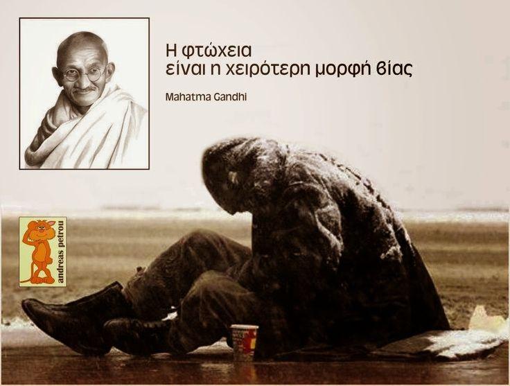 Λόγια από Μεγάλες Προσωπικοτήτες: Mahatma Gandhi