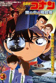 Watch Detective Conan Movie 04. 3 Police officers got killed. Then Ran saw the murderer killing her best friend and she lost her memory. Now Conan and Inspector Megure are trying to find the murderer.