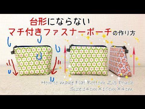 DIY 台形にならないマチ付きファスナーポーチの作り方 How to make flat bottom zip pouch|Hoshimachi