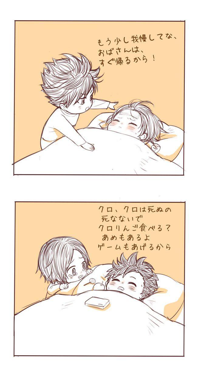 Awwww Kenma is worried for best friend. (。ŏ﹏ŏ)  時間飼 (@shijian4_kenma) | Twitter | little kuroo and kenma