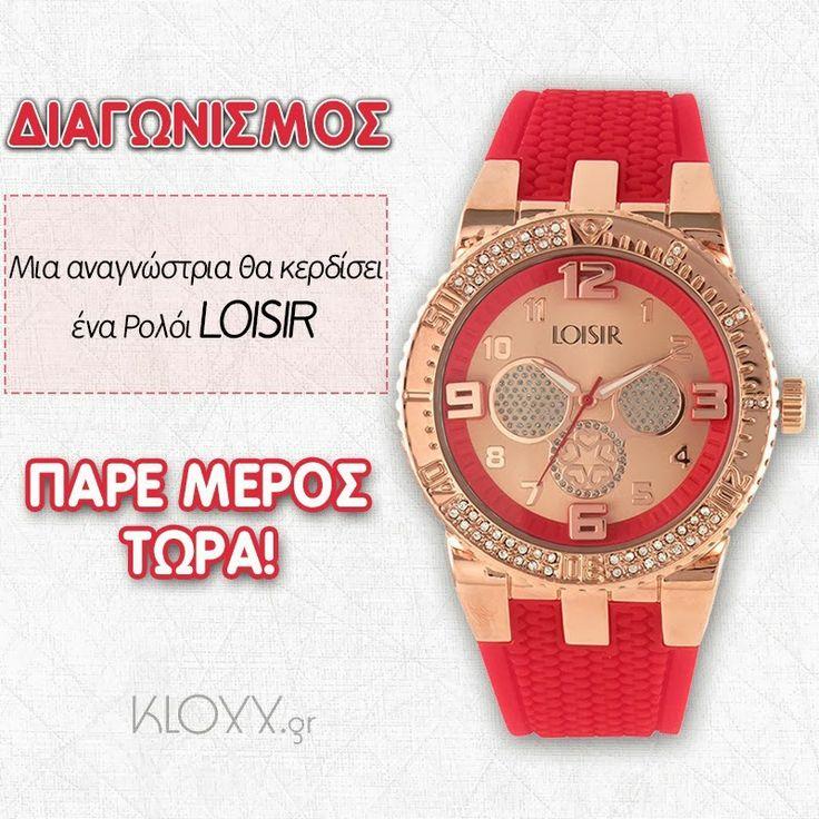 ΔΙΑΓΩΝΙΣΜΟΣ-ΠΑΡΕ ΜΕΡΟΣ ΤΩΡΑ: Μια αναγνώστρια θα κερδίσει ένα Ρολόι LOISIR ~ eDiva.gr